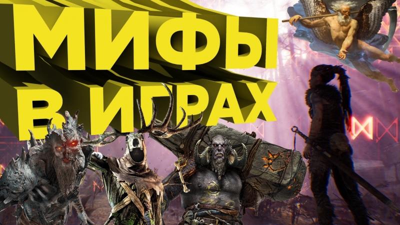 Мифология в играх игры с интересными сеттингами