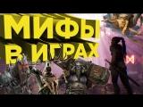 Мифология в играх – игры с интересными сеттингами