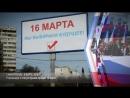 Крымская весна. Хроника. 6 марта 2014 г.