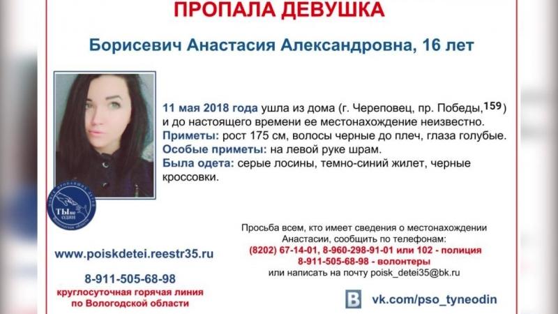 В Череповце пропала 16-летняя девушка