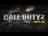 Часть #2. [Кухонный стрим. Call of Duty 2]. Гранатен в жопен залетатен.