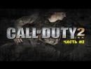 Часть 2. [Кухонный стрим. Call of Duty 2]. Гранатен в жопен залетатен.