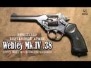 Webley Обзор и история револьвера британских вооруженных сил