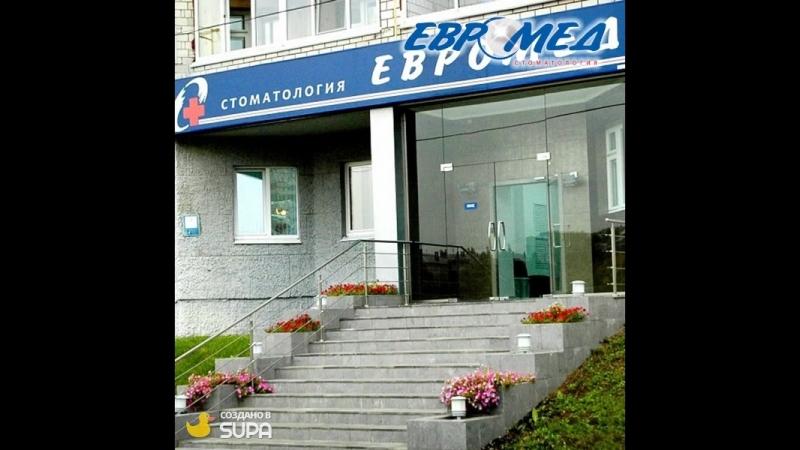 Стоматологическая поликлиника «Евромед» на ул. Пушкинская, 365
