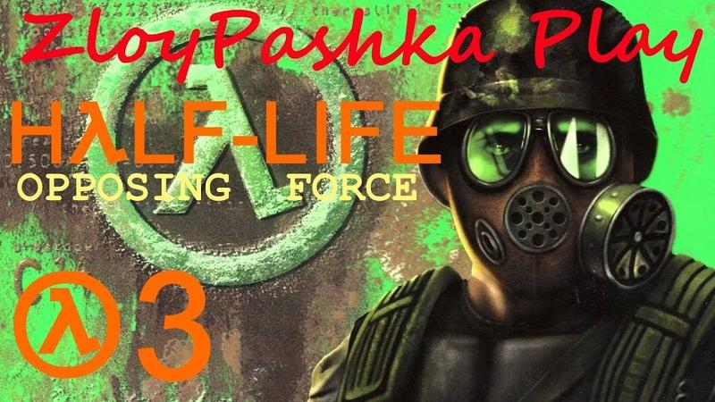Half-Life: Opposing Force (1999) 3