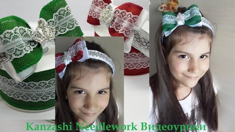 DIY Ободок для школы или на любой праздник МК Украшение на ободке Канзаши. Школьный бантик.