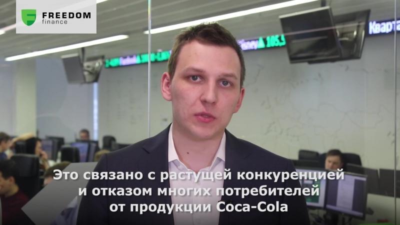 Григорий Мельников, инвестиционный консультант ИК Фридом Финанс, комментирует ситуацию на рынке