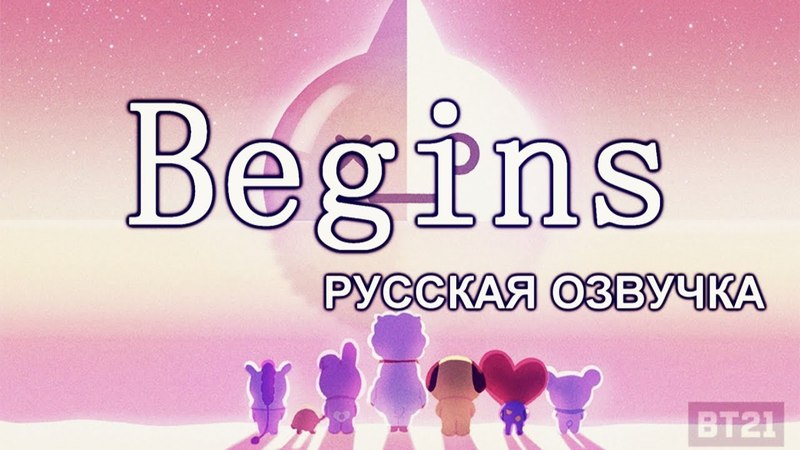 Начало BT21 | BT21 Begins [ русская озвучка ]