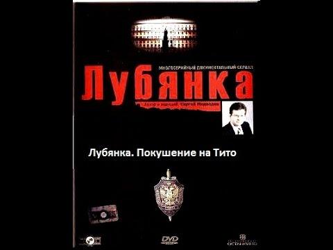д/ф «Покушение на ТИТО» (ТК «Останкино» /Россия/, 2003)