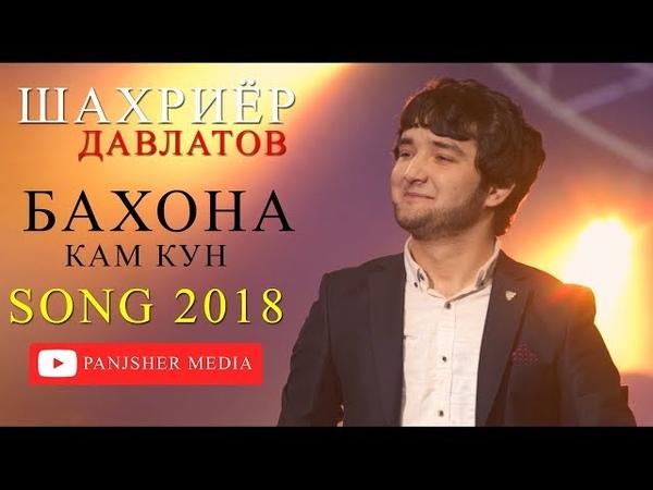 Шахриёр Давлатов Бахона кам кун 2018 Shahriyor Davlatov Bahona kam kun 2018 смотреть онлайн без регистрации
