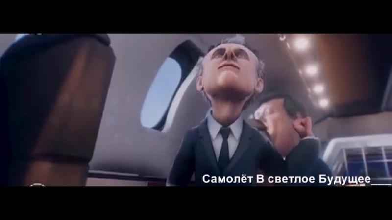 Самолёт В светлое Будущееk