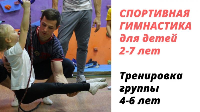 Детская Спортивная Гимнастика Челябинск, группа Дети 4-7 лет