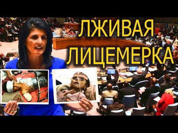 Ники Хейли ОБЛАЖАЛАСЬ по полной на заседании ООН! Больше её ни кто не видел..