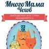 МногоМама Чехов центр помощи многодетным семьям
