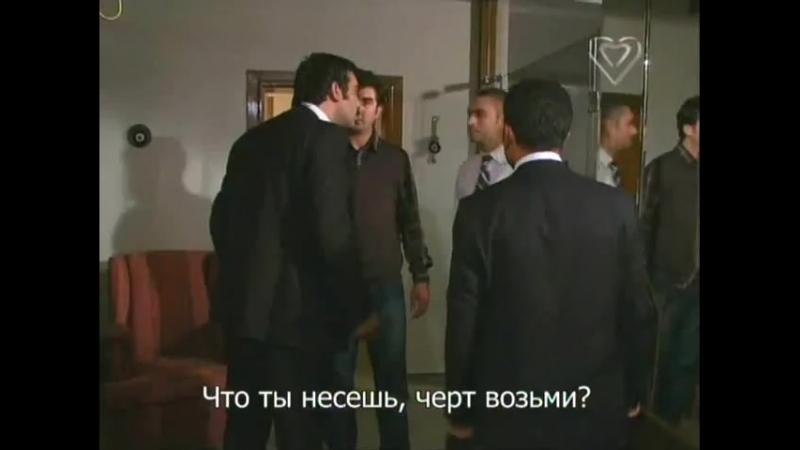 Menekşe İle Halil Менекше и Халиль - 15 - rus sub