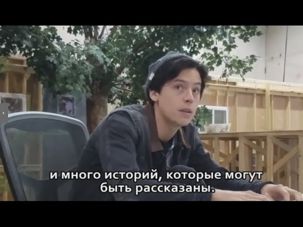 Cole Sprouse Discusses Jugheads Sexuality on Riverdale (rus sub)