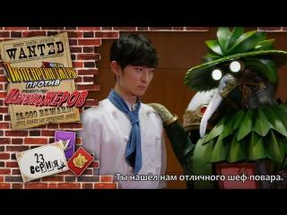 [dragonfox] Kaitou Sentai Lupinranger vs. Keisatsu Sentai Patranger - 23 (RUSUB)