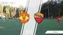 AFL Kyiv / InterCup / Полуфинал / Manchester United - Roma / Обзор