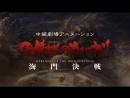 Тизер полнометражного фильма «Koutetsujou no Kabaneri Kaimon Kessen».