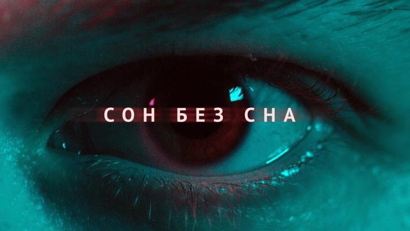 Redo — Сон без сна