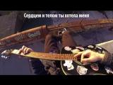 Русский перевод песни Ed Sheeran - Shape of You (Acoustic Cover) от Музыкант вещает