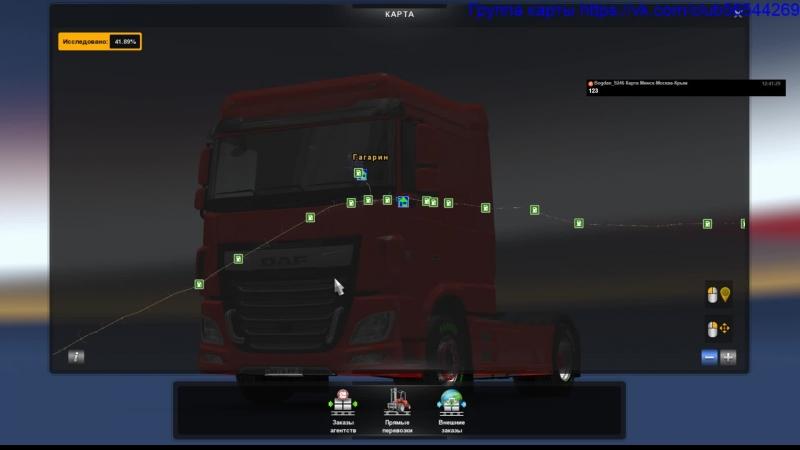 ETS 2 Карта Минск-Москва-Крым V4.3 в разработке. Детализирован не большой участок дороги