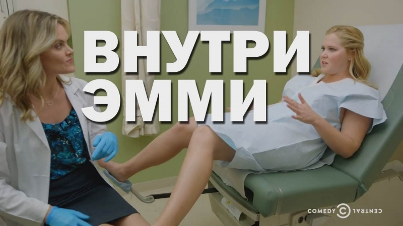 ВНУТРИ ЭММИ (русская озвучка)