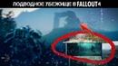 Fallout 4 История Подводного Убежища