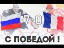 04.05.2018г. Россия 7- 0 Франция
