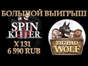 Слот Волки, BIG BAD WOLF slot! Big Win! LOW BET!
