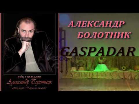 БУДЗЬ ЗДАРОВЫ ГАСПАДАР GASPADAR Авторская песня Александр Болотник ЮтубеВидеоПоиск