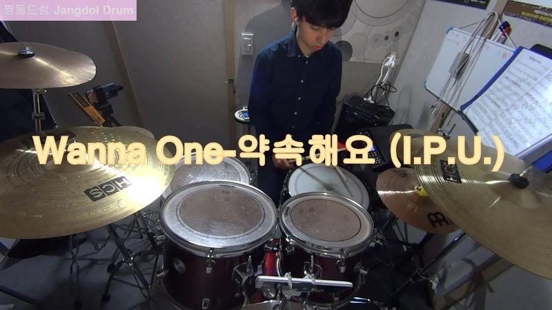 Wanna One(워너원)-약속해요(I.P.U.) 짱돌드럼 Jangdol Drum (드럼커버 Drum Cover, 드럼악보 Drum Score)
