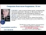 В Вологде пропала 16-летняя девушка