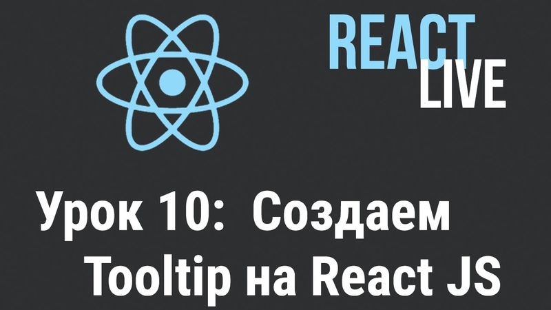 Курс React JS Live. Урок 10: Создаем tooltip на React.js