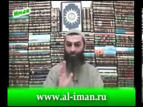 Абу Мустафа ад-Дагестани.Уроки Единобожия.Урок 7