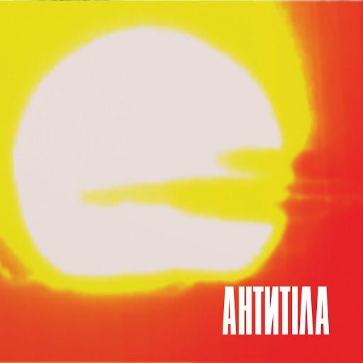 Антитіла альбом Сонце