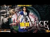 [18+] Шон играет в Alice: Madness Returns (PC, 2011)