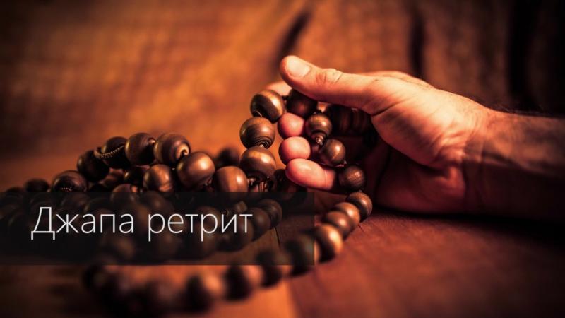 Алматы джапа ретрит и киртан мела