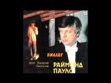 Валерий Леонтьев - Зеленый свет Zorzs Siksna - Pasaulite