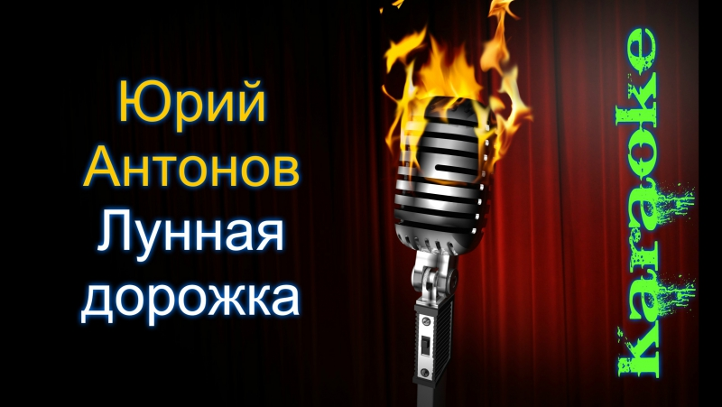 Юрий Антонов - Лунная дорожка ( караоке )