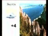 staroetv.su / Рекламные заставки и погода (ОРТ, 03.10.1996)
