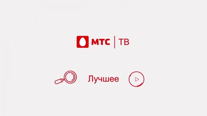 Интерактивное ТВ МТС с функцией поиска. 77-25-01 в Кирове