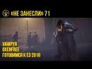 «Не занесли» 71. Vampyr, ожидания от E3 2018, BadComedian против «Движение вверх»