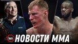 Волков готов выйти на замену в бою Кормье-Миочич, Медейрос про гулянки с Ником Диазом и др.
