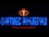 Тренировка с Натальей Стафеевой!