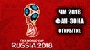 НСАП 2 13 ЧМ 2018 Фанзона Открытие Бразильянки и фанаты