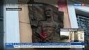 Новости на Россия 24 Доску Маннергейма спрятали в Царском Селе