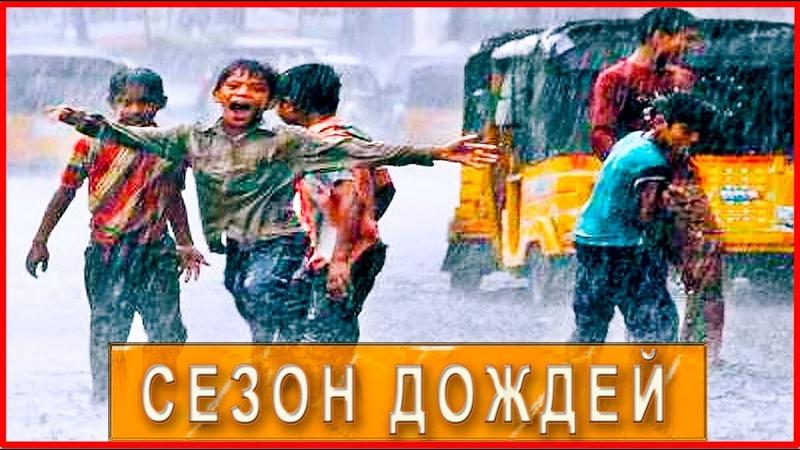 СЕЗОН ДОЖДЕЙ НАЧАЛСЯ. Какие неприятности он несет. Что делают индийцы в ненастную погоду.