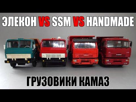 Масштабные модели КамАЗ от разных производителей - что лучше? | Элекон vs SSM vs Ручная работа