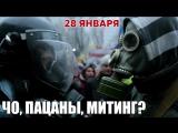 Митингуем за Навального в S.T.A.L.K.E.R.: Зов Припяти